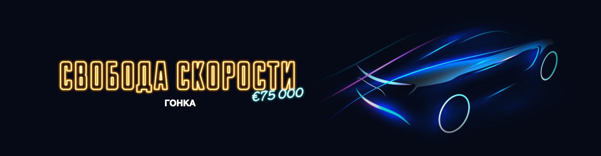 Турнир с призовым фондом 75000 евро от казино Play Fortuna